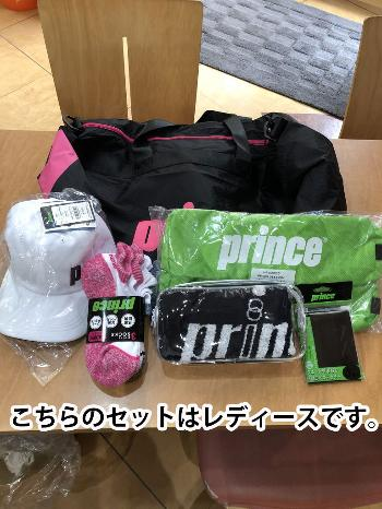 PRINCE 部活応援セット レディース